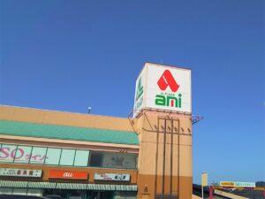 ショッピングセンター アミ 外出